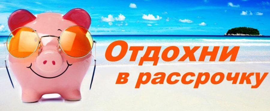 отдых в кредит или рассрочку на море россия